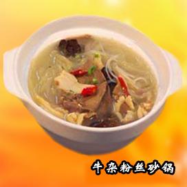 牛杂粉丝砂锅