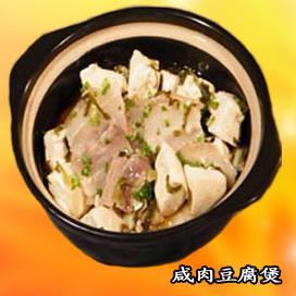 咸肉豆腐煲