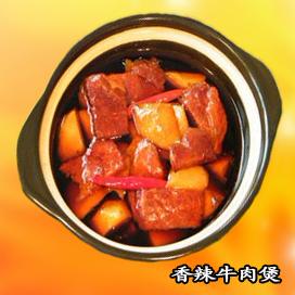 香辣牛肉煲