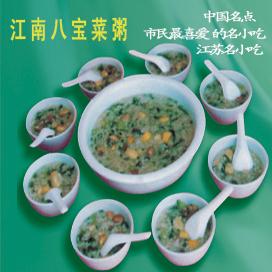江南八宝菜粥
