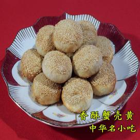 香酥蟹壳黄